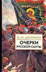 Очерки русской смуты. Тома 2, 3. Книга 2