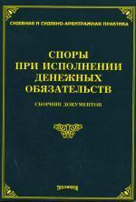 Споры при исполнении денежных обязательств. Сборник документов