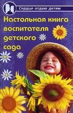 Настольная книга воспитателя детского сада. Издание 3-е