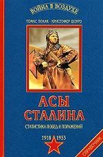 Асы Сталина. 1918-1953 гг. Энциклопедия