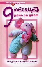 Девять месяцев день за днем. Ежедневник беременности