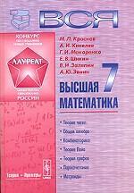 Вся высшая математика. Том 7