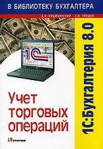 1С: Бухгалтерия 8.0. Учет торговых операций. Учебное пособие