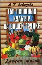 150 овощных и пряно-вкусовых культур на ваших грядках