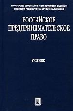 Российское предпринимательское право. Учебник для вузов