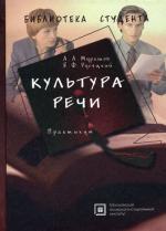 Культура речи: Практикум, 2-е издание