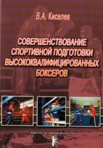 Совершенствование спортивной подготовки высококвалифицированных боксеров