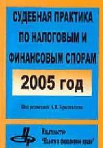 Судебная практика по налоговым и финансовым спорам 2005 г
