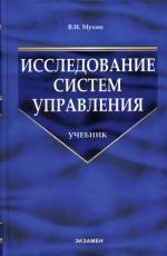 Исследование систем управления. 2-е изд., доп.и перераб