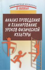 Анализ проведения и планирование уроков физической культуры