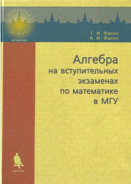 Алгебра на вступительных экзаменах по математике в МГУ