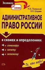 Административное право РФ в схемах и определениях