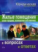 Жилые помещения: купля-продаж, полномочия собственника жилого помещения