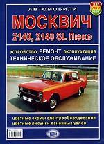 Руководство по ремонту и техническому обслуживанию (+ цветная схема электрооборудования) С. М. Круглов.