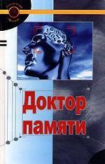 Доктор памяти: забавные и простые  методики для улучшения памяти