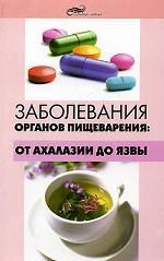 Заболевания органов пищеварения: от ахалазии до язв