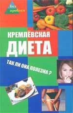 Кремлевская диета: так ли она полезна?