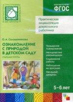 CD. ФГОС Ознакомление с природой в детском саду (5-6 лет). Старшая группа. Соломенникова О. А