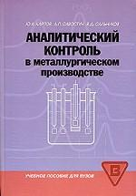 Аналитический контроль в металлургическом производстве