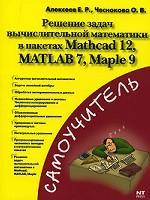 Решение задач вычислительной математики в пакетах Mathcad 12, MATLAB 7, Maple 9. Самоучитель