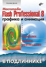 Macromedia Flash Professional 8. Графика и анимация. Графика и анимация