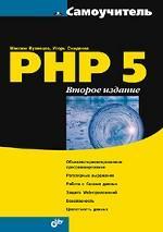 PHP 5. 2 издание