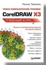 Уроки компьютерной графики. CorelDRAW X3