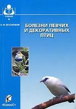 Болезни певчих и декоративных птиц