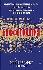 Баффетология