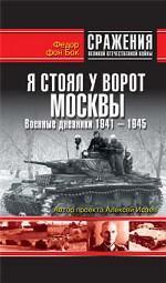 Я стоял у ворот Москвы. Военные дневники. 1941-1945гг