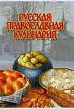 Русская православная кулинария