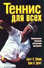 Теннис для всех. Национальная тенисная рейтинговая программа