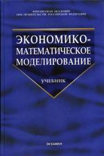 Экономико-математическое моделирование. 2-е издание, стер