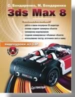 3ds Max 8 (+CD)