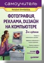 Фотография, реклама, дизайн на компьютере (+CD). Самоучитель. 3-е изд