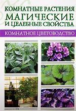 Комнатные растения. Магические и целебные свойства