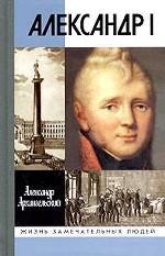Александр I. 2-е издание