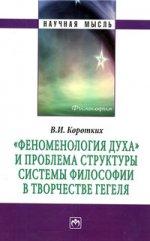 """"""" Феноменология духа"""" и проблема структуры системы философии в творчестве Гегеля: Монография"""