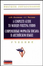 A Complete Guide to Modern Writing Forms. Современные форматы письма в английском языке. Учебник