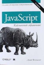 JavaScript: карманный справочник, 3-е издание