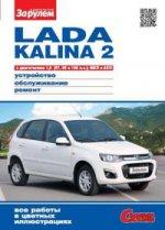 Lada Kalina 2. Устройство, обслуживание, ремонт: Иллюстрированное руководство. - ил. - (Своими силами)