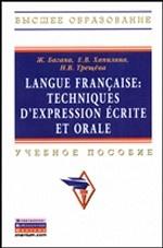 Багана Ж.. Langue francaise: Techniques dexpression ecrite et orale. Учебное пособие 150x227