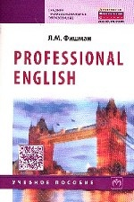 Professional English: Учебное пособие. Гриф МО РФ