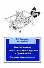 Автоматизация технологических процессов и производств. Введение в специальность. Учебное пособие