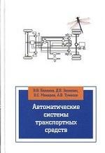 Автоматические системы транспортных средств: Учебник