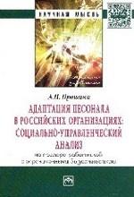 Адаптация персонала в российских организациях: социально-управленческий анализ