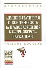 Административная ответственность за правонарушения в сфере оборота наркотиков: Учебное пособие
