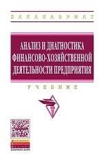 Анализ и диагностика финансово-хозяйственной деятельности предприятий. Учебник