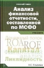 Анализ финансовой отчетности, составленной оп МСФО: Учебник
