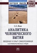Аналитика человеческого бытия: введение в опыт самопознания. Систематический очерк: Монография
